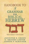 Handbook To A Grammar For Biblical Hebrew (Paperback)