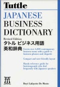 Tuttle Japanese Business Dictionary (Paperback)