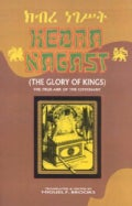 Kebra Nagast: (The Glory of Kings) (Paperback)