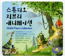 STUDIO GHIBLI ANIMATION-GHIBLI PIANO COLLECTION - SOUNDTRACK