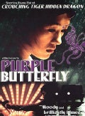 Purple Butterfly (DVD)