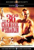 36th Chamber of Shaolin (DVD)