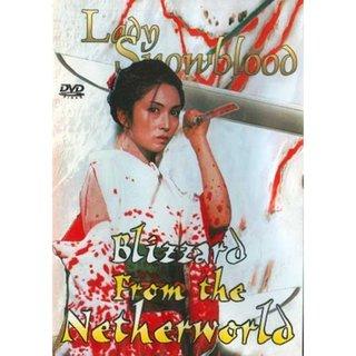 Lady Snowblood Blizzard From Netherworld movie DVD Meiko Kaji Toshio Kurosawa 16701413
