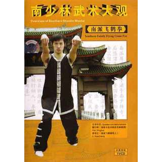 Southern Shaolin Wushu Flying White Crane Fist Kung Fu DVD jumping flying spin