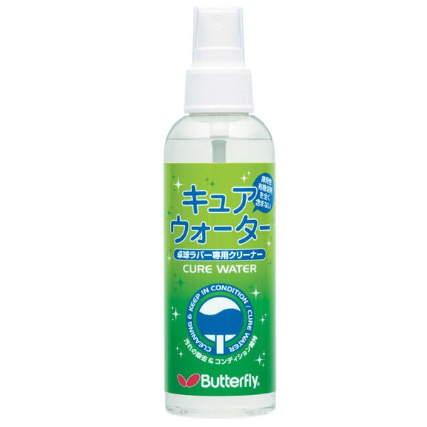 Butterfly Cure Water Cleaner