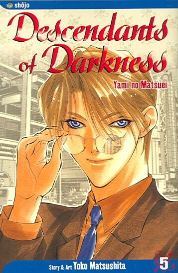 Descendants Of Darkness 5: Yami no Matsuei (Paperback)