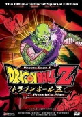 Dragon Ball Z: Vegeta Saga I: Piccolo's Plan (DVD)