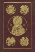 The Holy Bible: Revised Standard Version - Burgundy - Second Catholic Edition (Paperback)