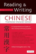 Reading & Writing Chinese Traditional Character: A Comprehensive Guide to the Chinese Writing System (Paperback)
