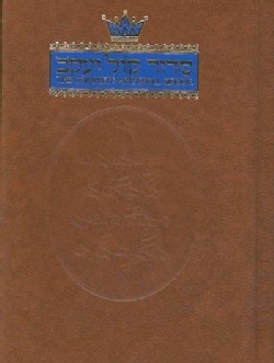 The Complete Artscroll Siddur (Hardcover)