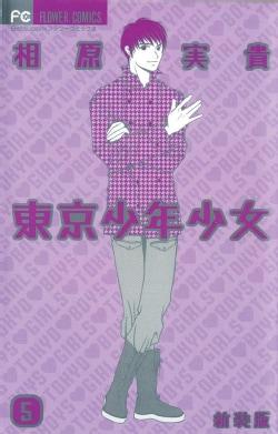Tokyo Boys & Girls 5 (Paperback)