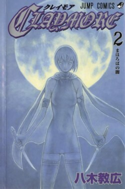 Claymore 2: Darkness in Paradise (Paperback)