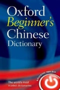 Oxford Beginner's Chinese Dictionary (Paperback)