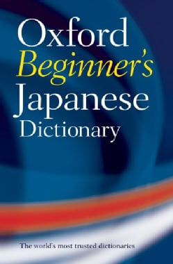 Oxford Beginner's Japanese Dictionary (Paperback)