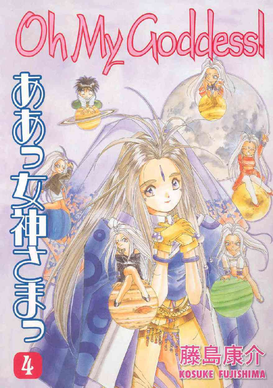 Oh My Goddess 4 (Paperback)