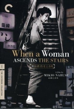 When a Woman Ascends the Stairs (DVD)