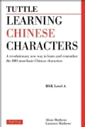 Learning Chinese Characters: A Revolutionary New Way to Learn and Remember the 800 Most Basic Chinese Characters (Paperback)