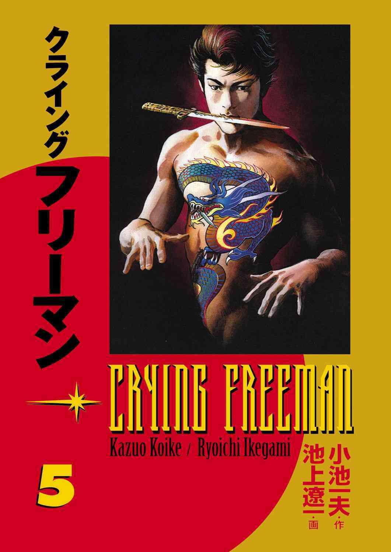 Crying Freeman 5 (Paperback)