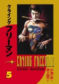 Crying Freeman 5 (Paperback)