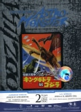 Invasion of Astro-Monster (DVD)