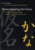 Remembering the Kana: A Guide to Reading and Writing the Japanese Syllabaries in 3 Hours Each (Paperback)