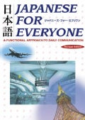 Japanese for Everyone: A Functional Approach to Daily Communication (Paperback)