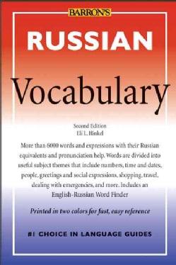 Barron's Russian Vocabulary (Paperback)