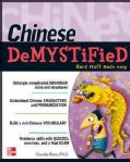 Chinese Demystified: Hard Stuff Made Easy (Paperback)
