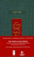 The Koren Sacks Siddur: Hebrew/ English Prayerbook - Standard Size (Hardcover)