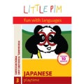 Little Pim Japanese: Playtime (Disc 3) (DVD)