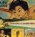 Manga Kamishibai: The Art of Japanese Paper Theater (Hardcover)