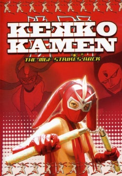 Kekko Kamen: The MGF Strikes Back (DVD)