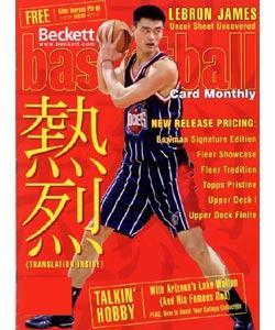 Beckett Basketball Monthly, 6 issues for 1 year(s)