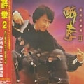 DRUNKEN MASTER 2 - SOUNDTRACK
