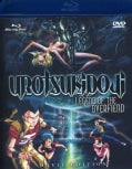 Urotsukidoji: Legend of the Overfiend the Movie (Blu-ray/DVD)