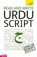 Teach Yourself Read and Write Urdu Script (Paperback)