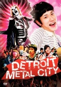 Detroit Metal City (DVD)