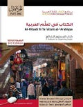 Al-kitaab Fii Ta Callum Al-carabiyya: A Textbook for Beginning Arabic