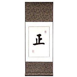 'Chinese Symbol of Righteousness' Wall Art Scroll Painting (China)