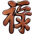 Wood Oriental Prosperity Symbol (China)