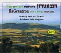 Gevatron - Our Songs: The Very Best of the Israeli Kibbutz Folk Singers