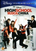 High School Musical China (DVD)