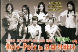 T-ARA - ROLY-POLY IN
