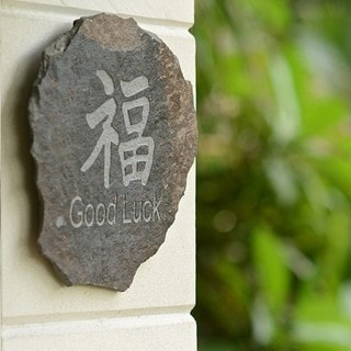 Engraved 'Good Luck' Symbol Volcanic Slate (Indonesia)