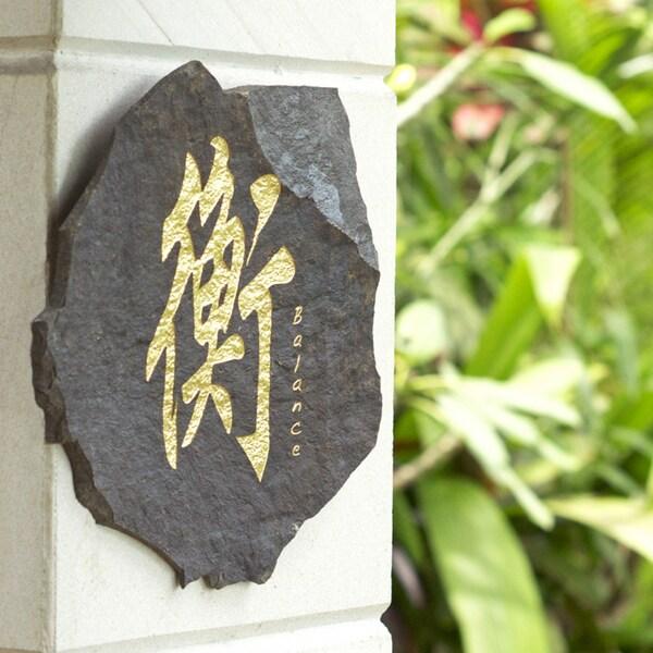 Volcanic Slate 'Balance' Symbol Engraved Stone (Indonesia)