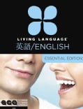 Living Language English for Japanese Speakers: Beginner Course / Essential Edition