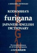 Kodansha's Furigana Japanese-English Dictionary (Paperback)