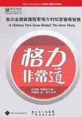 A Chinese Firm Goes Global: The Gree Story (Paperback)