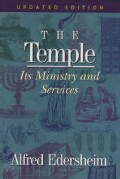 The Temple: Its Ministry and Services (Hardcover)