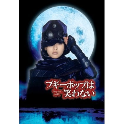 Boogiepop and Others (DVD)